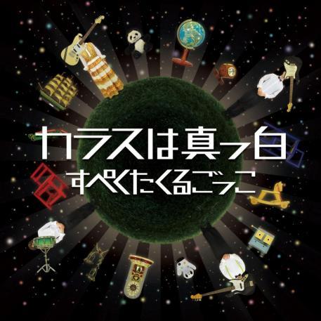 Spectacle Gokko - EP