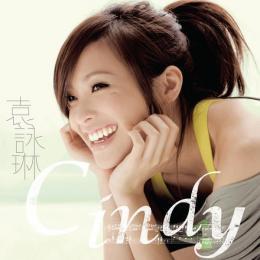 袁詠琳Cindy
