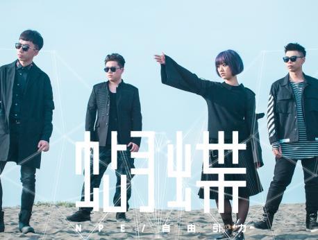 N.P.E.自由引力 Music Photo