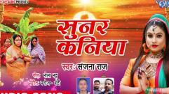 Sanjana Raj - Sunar Kaniya