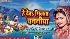 Antra Singh Priyanka का छठी मईया का सुपरहिट गीत - He Dev Bhijata Chananiya - Chhath Geet