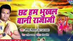 Deepak Dildar का सबसे सूंदर छठ गीत 2018 - Chhath Ham Bhukhal Bani Raja Ji - Chhath Geet