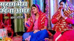 Arya Nandini - Suhag Mera Rakhna Amar