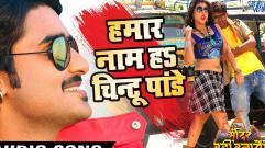 Neelkamal Singh, Priyanka Singh - Hamar Naam Ha Chintu Pandey