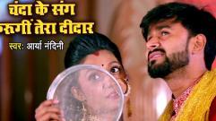 Arya Nandini - Chand Ke Sang Karungi Tera Didar