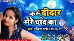 Karishma Rathod - Karu Didar Mere Chand Ka