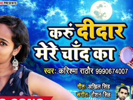 Karishma Rathod Music Photo