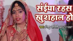 Nishu Aditi - Saiya Rahas Khushhal Ho