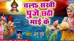 Anu Dubey - Chala Sakhi Puje Chhathi Mai Ke
