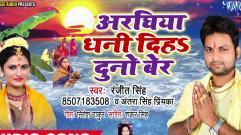 Ranjeet Singh  - Araghiya Dhani Diha Duno Ber