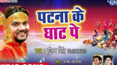 Gunjan Singh - Patna Ke Ghat Pe