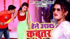 Antra Singh Priyanka - Hene Aawa Kabutar