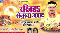 Rahul Hulchal Pandey - Rakiha Senurawa Abad