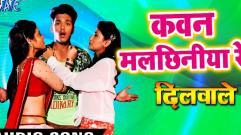 Indu Sonali - Kawan Malchhiniya Re