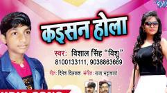 Vishal Singh Vishu - Kaisan Hola