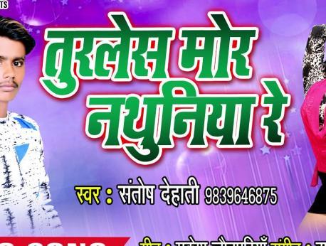 Santosh Dehati Music Photo