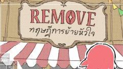 Sahnfun - Remove