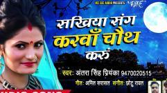 Antra Singh Priyanka - Sakhiya Sang Karwa Chauth Karu