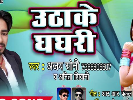 Ajay Soni Music Photo