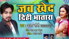 Ajay Soni - Jab Khed Dihi Bhatara