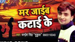 Chandresh Singh Mukul - Marr Jayeb Kataie Ke