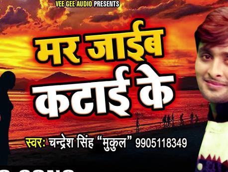Chandresh Singh Mukul Music Photo