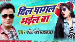 Ranjeet Maurya - Dil Pagal Bhail Ba
