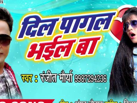 Ranjeet Maurya Music Photo