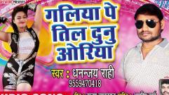 Dhananjay Rahi - Galiya Pe Til Duno Oriya