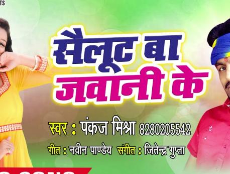 Pankaj Mishra Music Photo