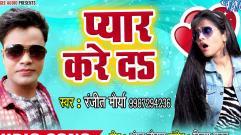 Ranjeet Maurya - Pyar Kare Da