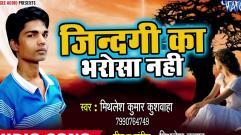 Mithlesh Kumar Kushwaha - Jindagi  Ka Bharosa Nahi