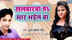 Subham Kishor Singh - Salwarwa Pa Maar Bhail Ba
