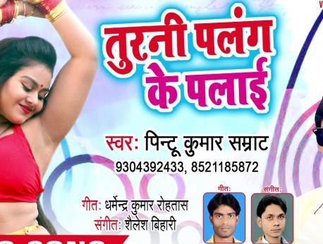 Pintu Kumar Samrat Music Photo