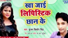 Subham Kishor Singh - Kha Jayi Lipistic Chhan Ke