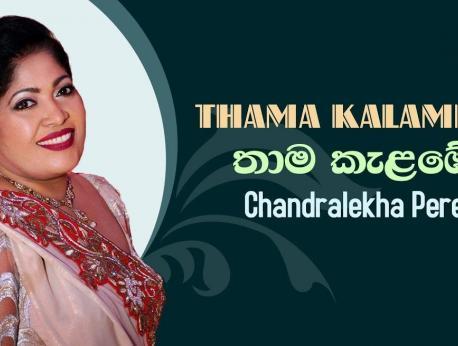 Chandralekha Perera Music Photo