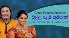 Victor Rathnayake & Latha Walpola - Chulla Paduma Kumarun
