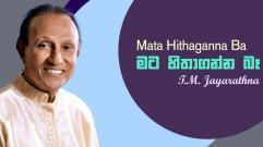 T.M. Jayarathna - Mata Hithaganna Ba
