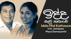 H.R. Jothipala & Maya Damayanthi - Idda Mal Kathawe