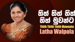 Latha Walpola - Thith Thith Thith Muwanta
