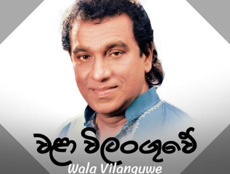 Abeywardane Balasooriya Music Photo