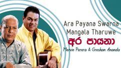 Mervin Perera & Greshan Ananda - Ara Payana Swarna Mangala Tharuwe