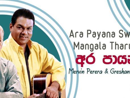 Mervin Perera Music Photo