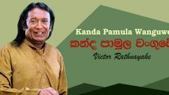 Victor Rathnayake - Kanda Pamula Wanguwe