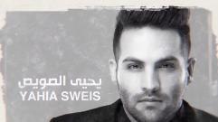Yehia Al Sewes - Ana (يحيى الصويص - انا)