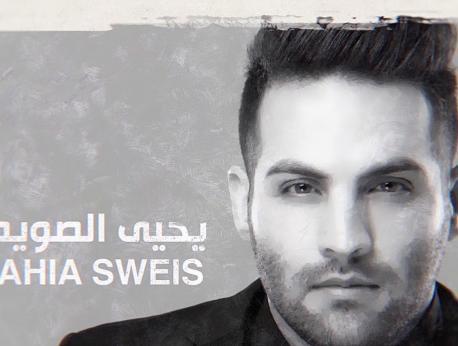 Yehia Al Sewes Music Photo