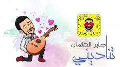 Jaber AlOthman - Tnadeny (Lyrics Video) |  جابر العثمان - تناديني اوديو