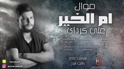 Ali Kurday - Om Al Kheir (علي كرداي - ام الخير اوديو)