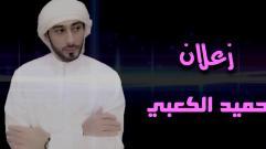 Hamad Alkabe - Zalan (حميد الكعبي - زعلان فيديو كليب)