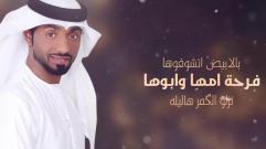 Ali Rahme - Zafa Ajmal Arosa (Official Music Audio) |  علي رحمي - زفة اجمل عروسة - أوديو